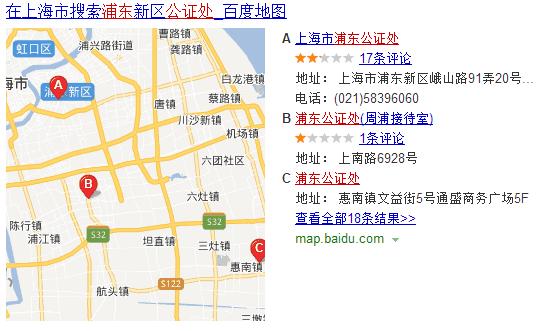 浦东翻译公证处.