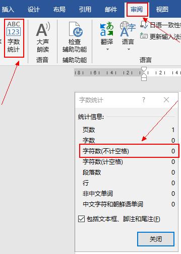 翻译字数统计1