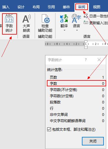 翻译字数统计2